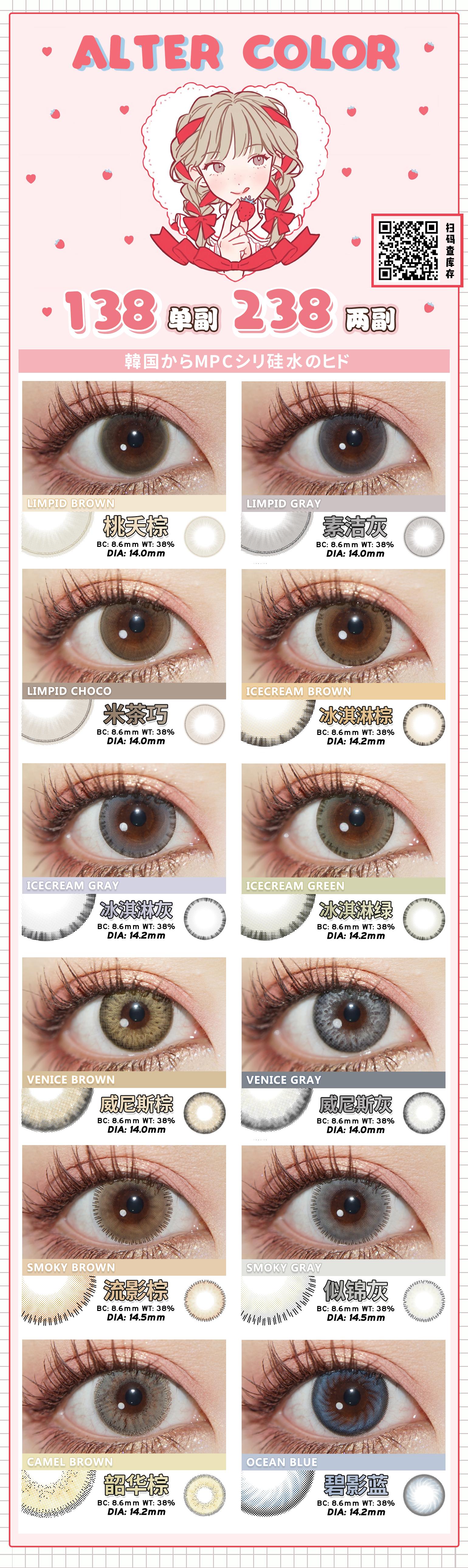 altercolor美瞳 正价长期活动