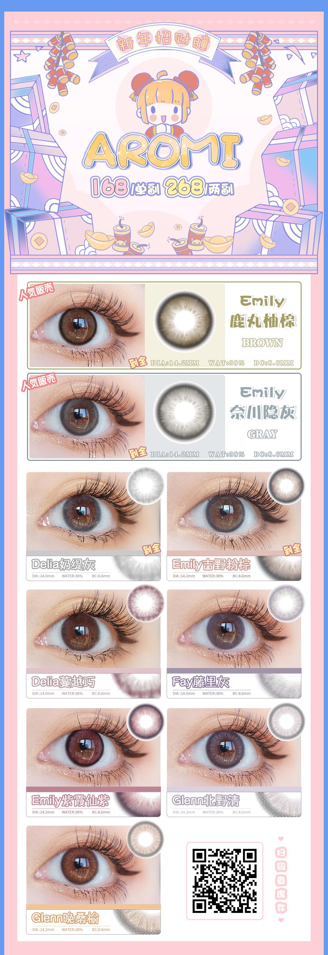 AROMI美瞳 新年活动 一副能给你带来好运的美瞳