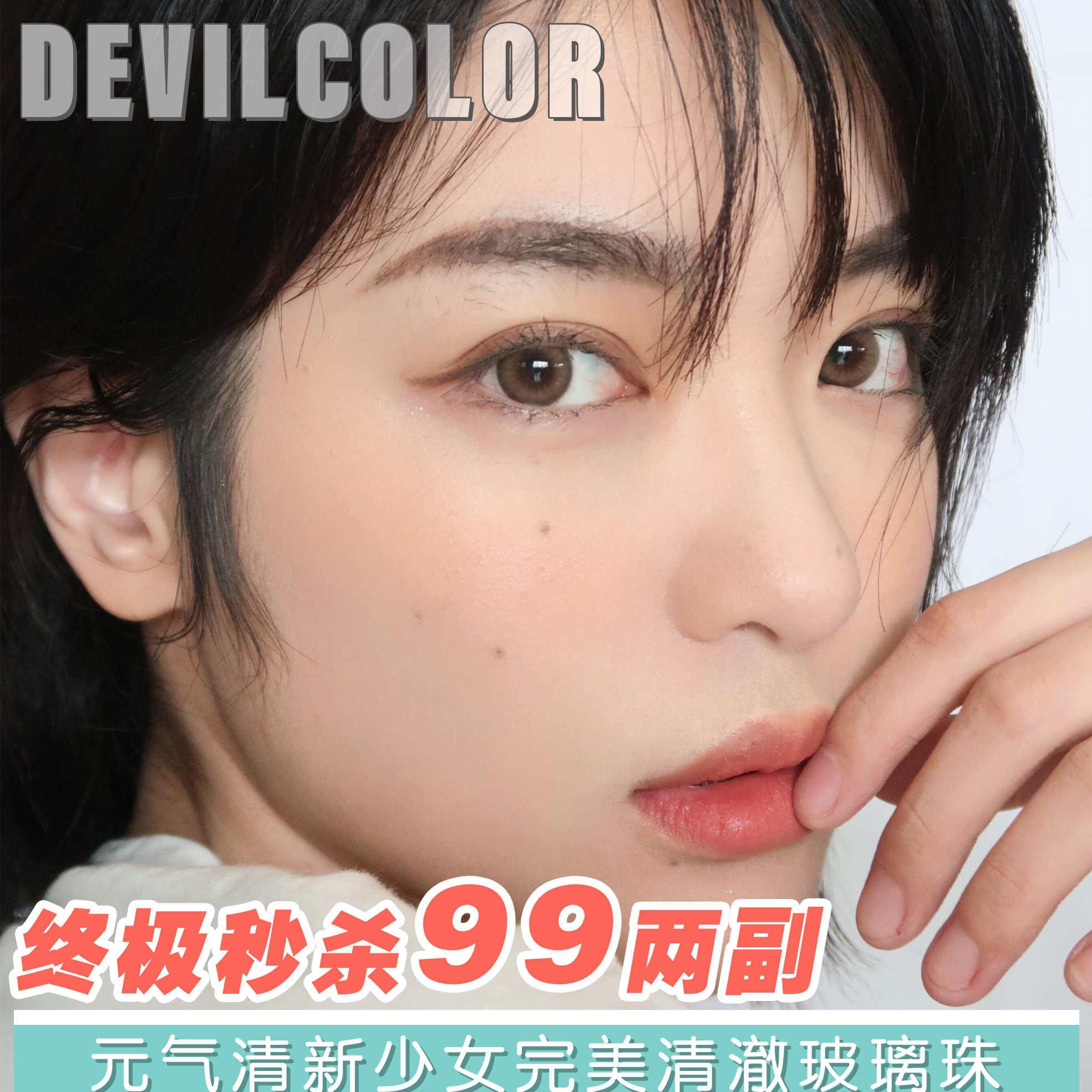 Devilcolor美瞳 终极秒杀
