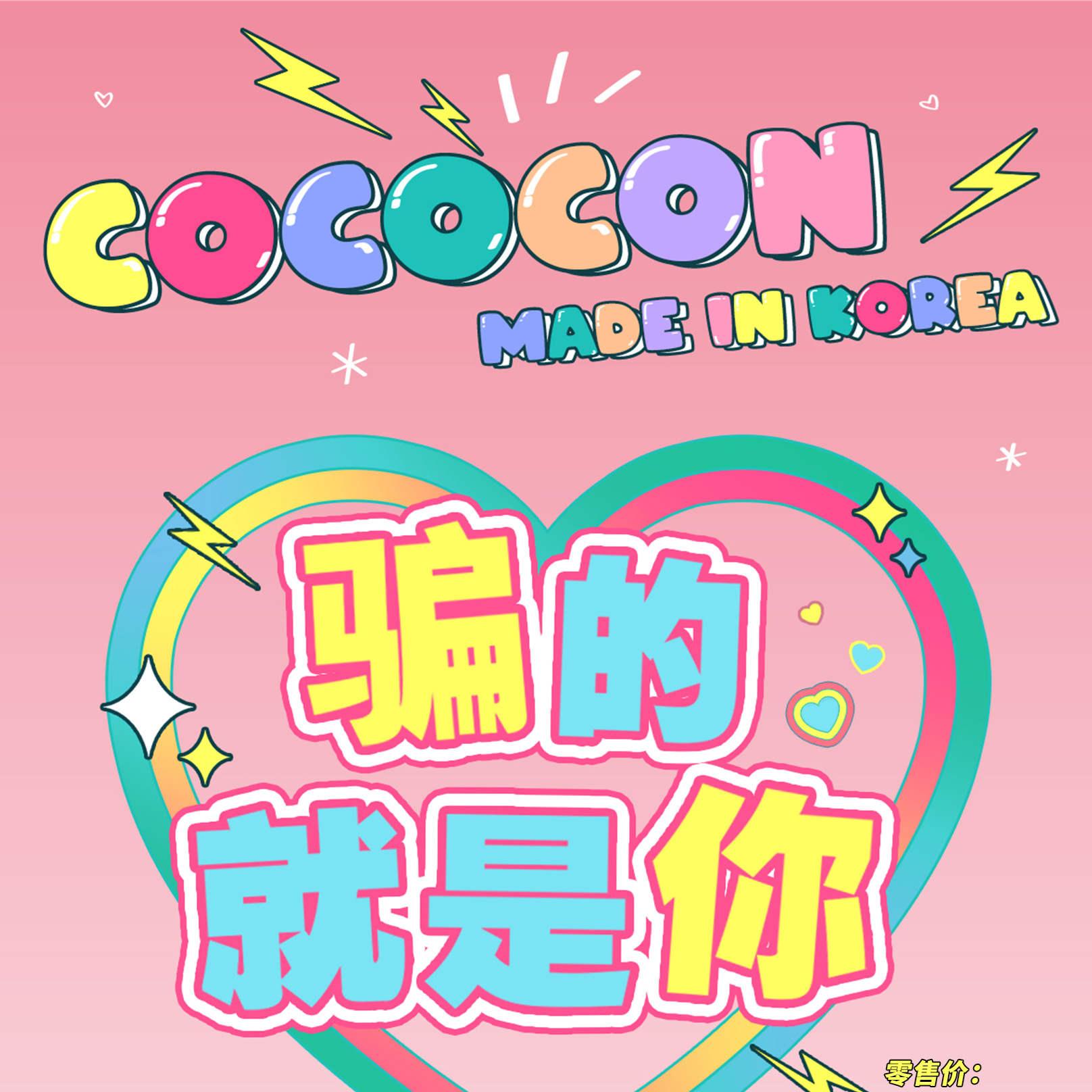 Cococon美瞳 愚人节特辑