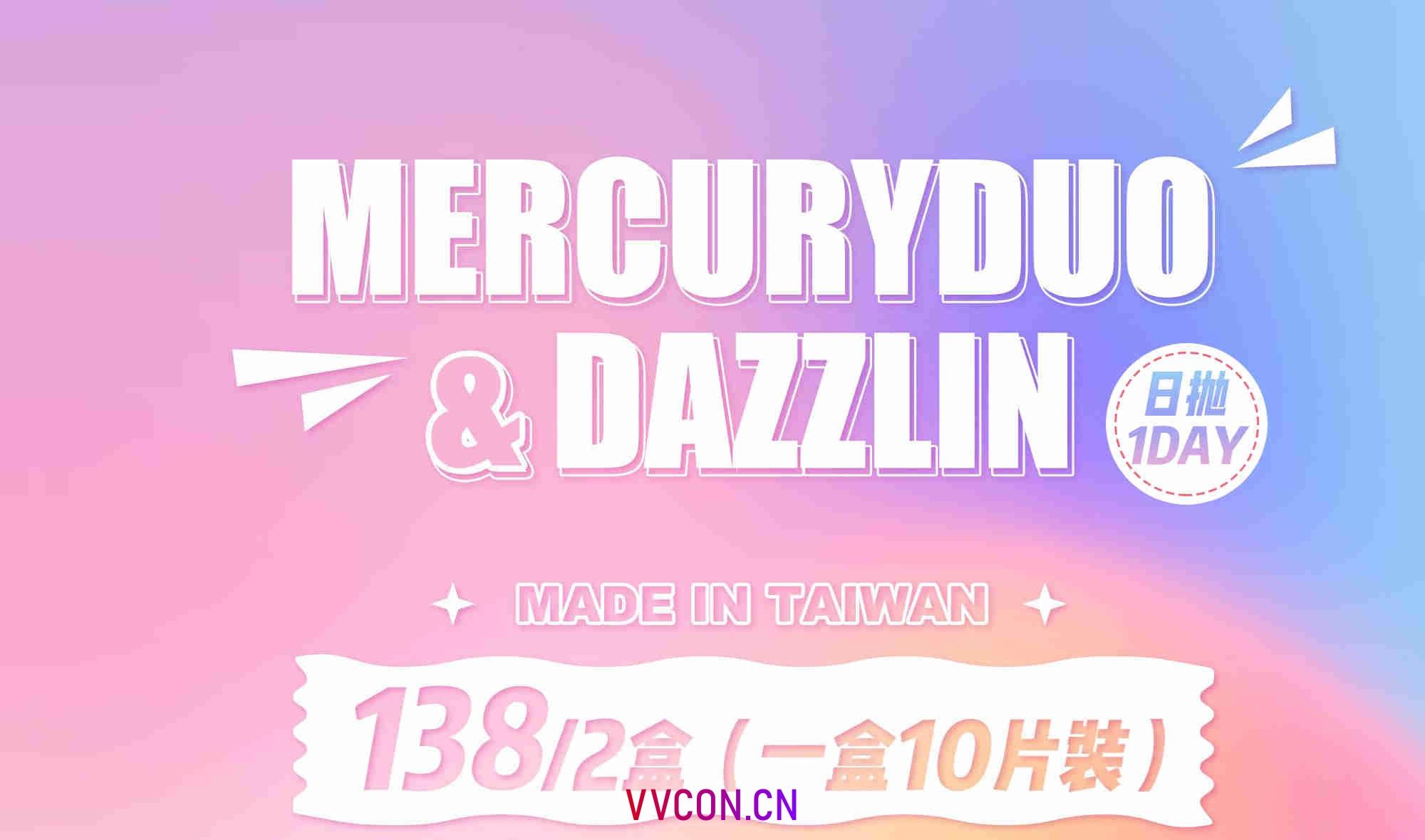 Mercuryduo&Dazzlin美瞳 日抛 双11喊你囤好货