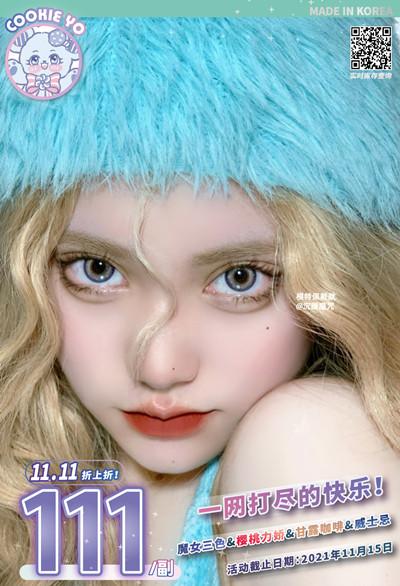 Cookieyo美瞳 双十一特惠
