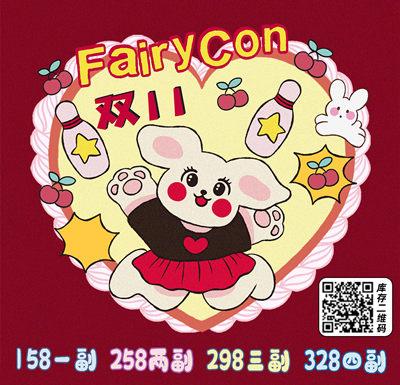 Fairycon美瞳 双十一活动