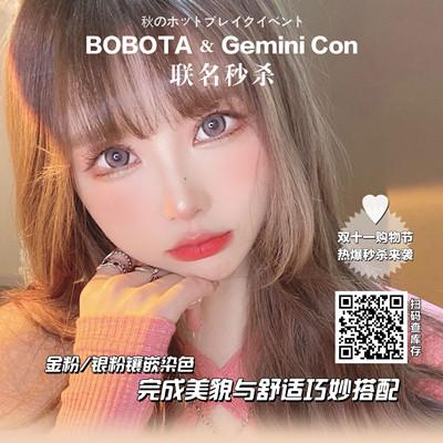 GeminiCon&BOBOTA美瞳 双11购物节热爆秒杀来袭