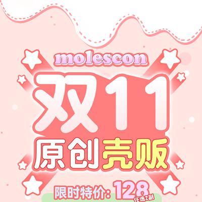 MOLESCON美瞳 7折双十一