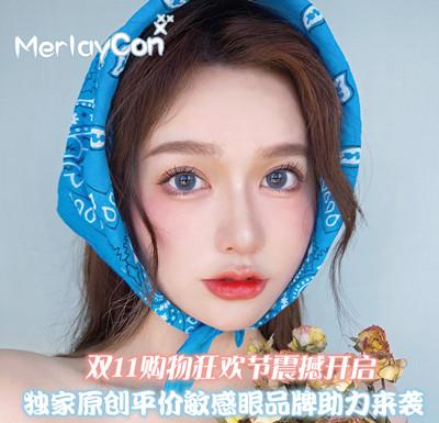 MerlayCon美瞳 助力双11全球购物狂欢节